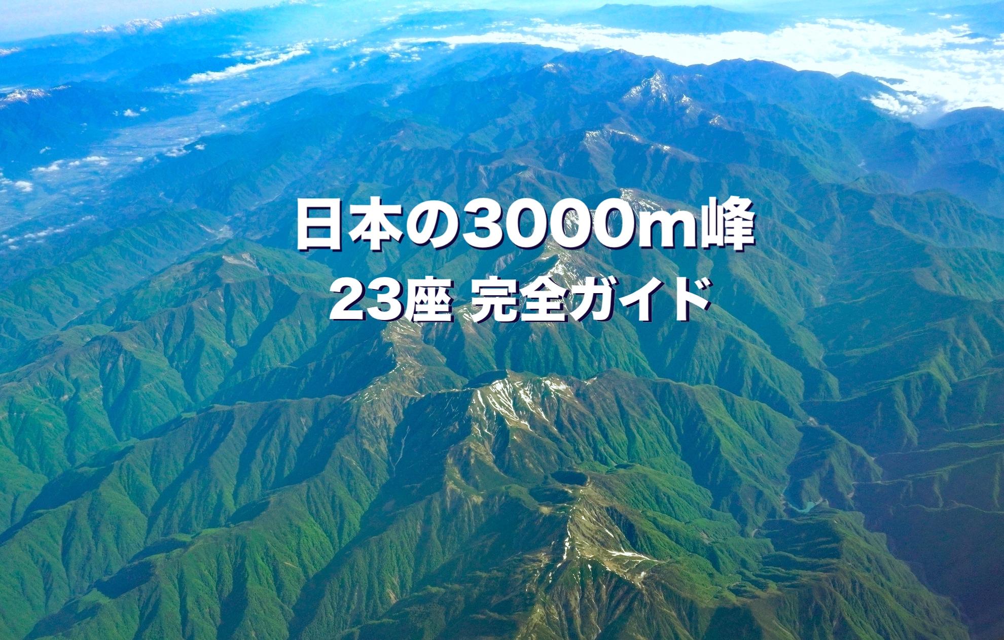 日本の3000m峰 23座 完全ガイド