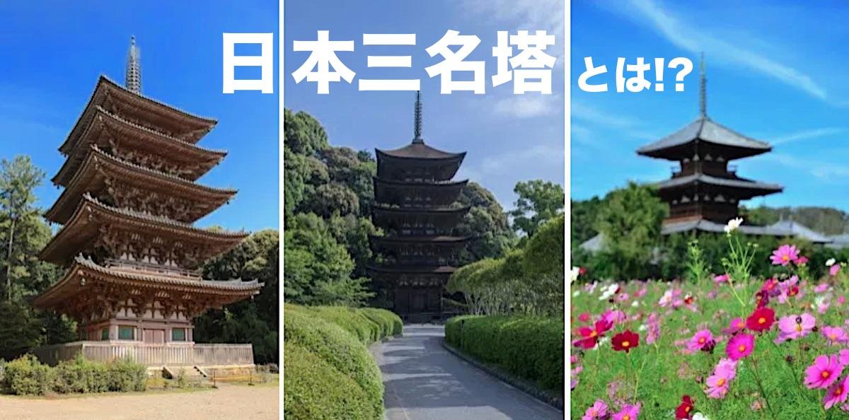 日本三名塔