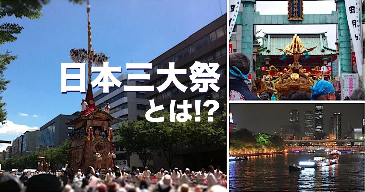 日本三大祭