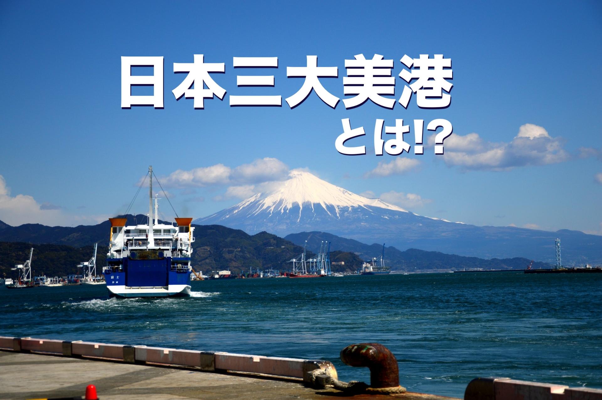 日本三大美港