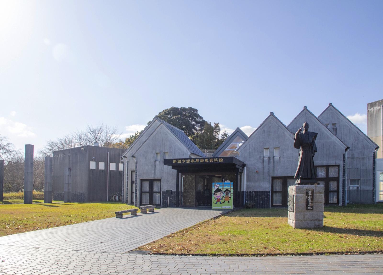 新城市設楽原歴史資料館