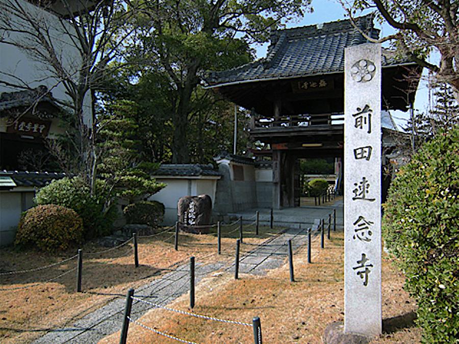 前田速念寺(前田城址)