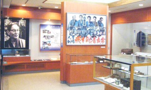 尾崎士郎記念館