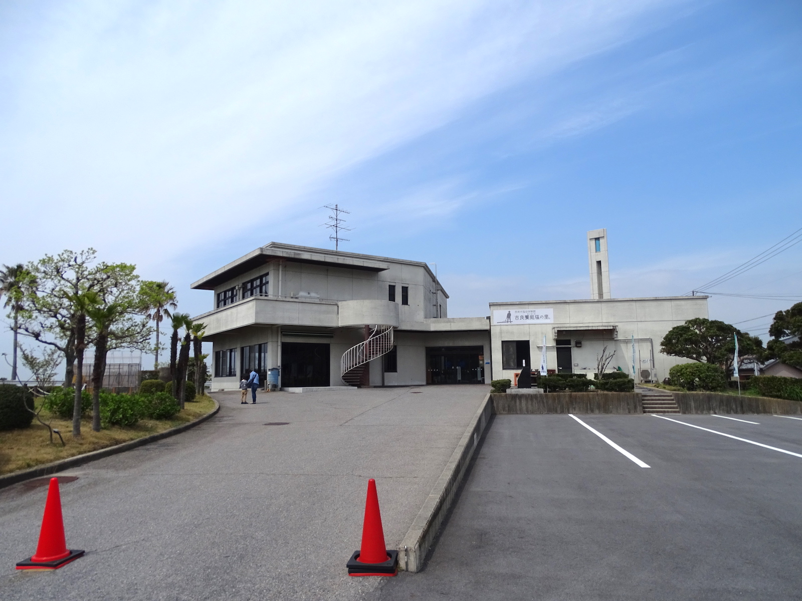 西尾市塩田体験館 吉良饗庭塩の里