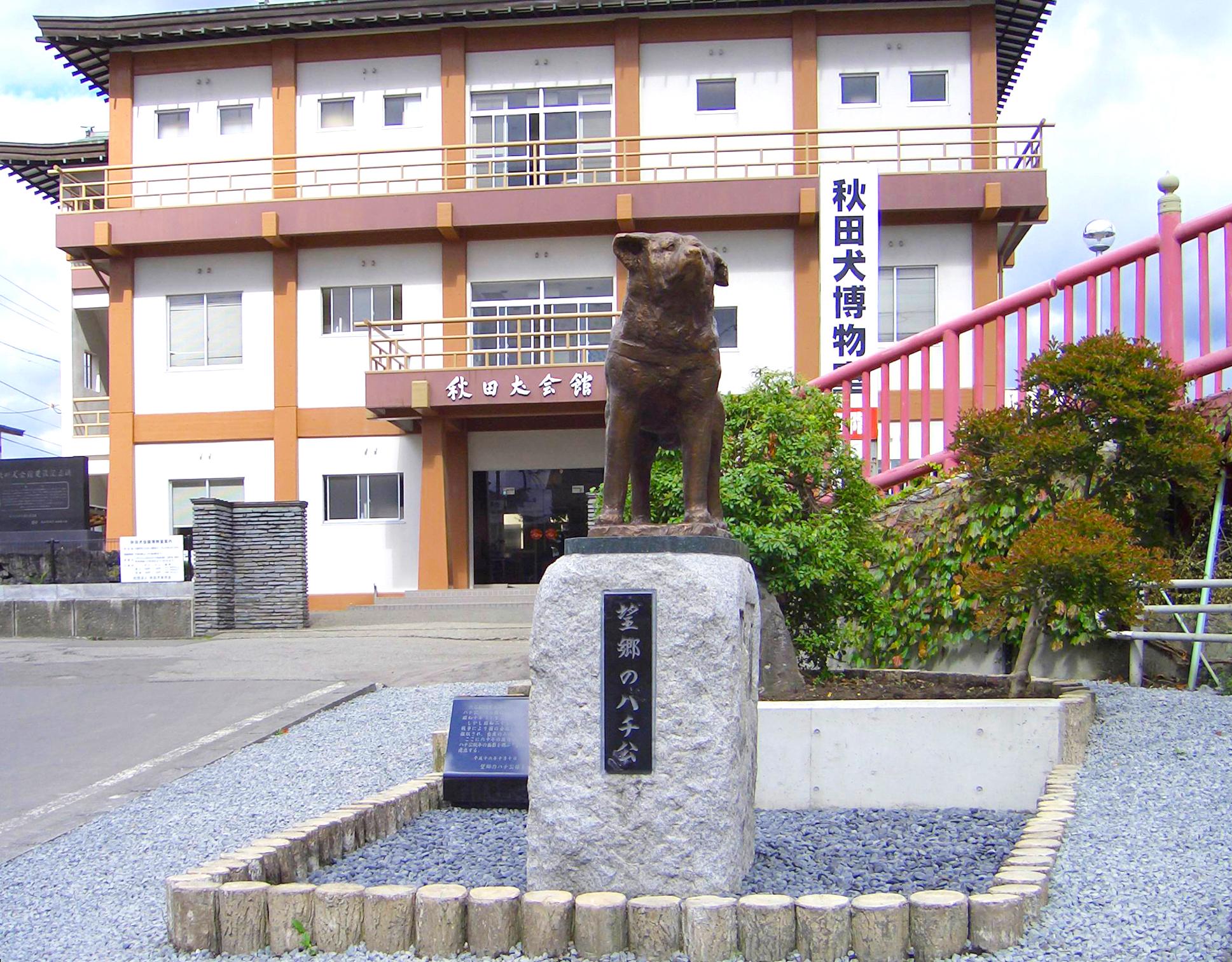 秋田犬会館・望郷のハチ公像