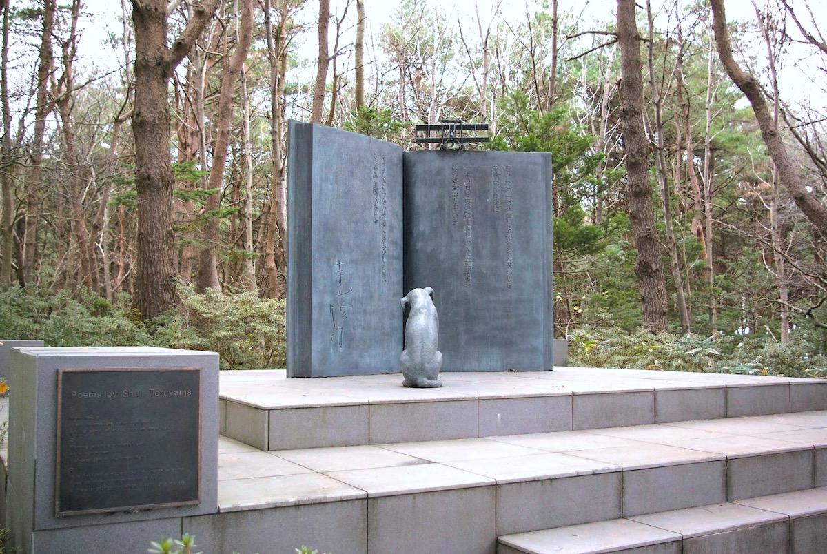 三沢市寺山修司記念館