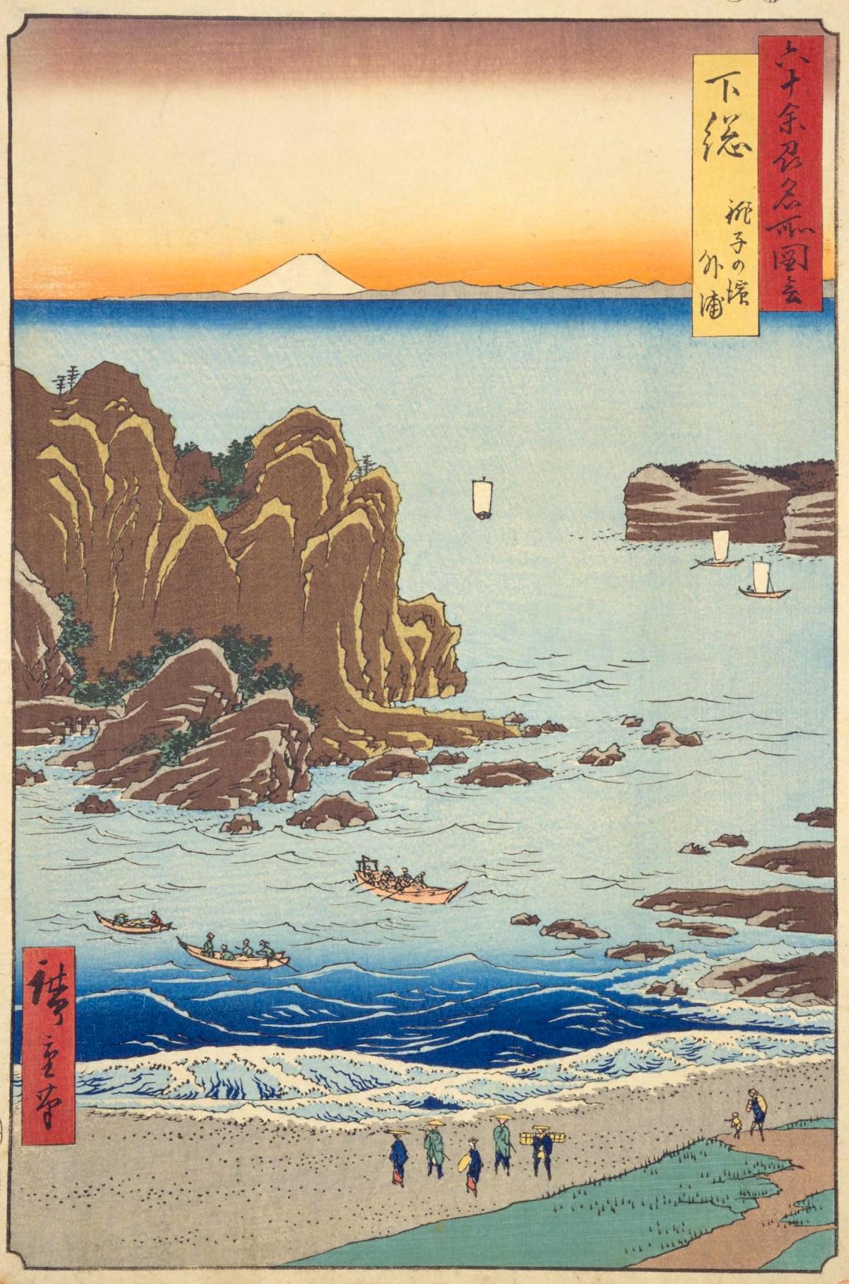 歌川広重『六十余州名所図会 下総 銚子の浜外浦』