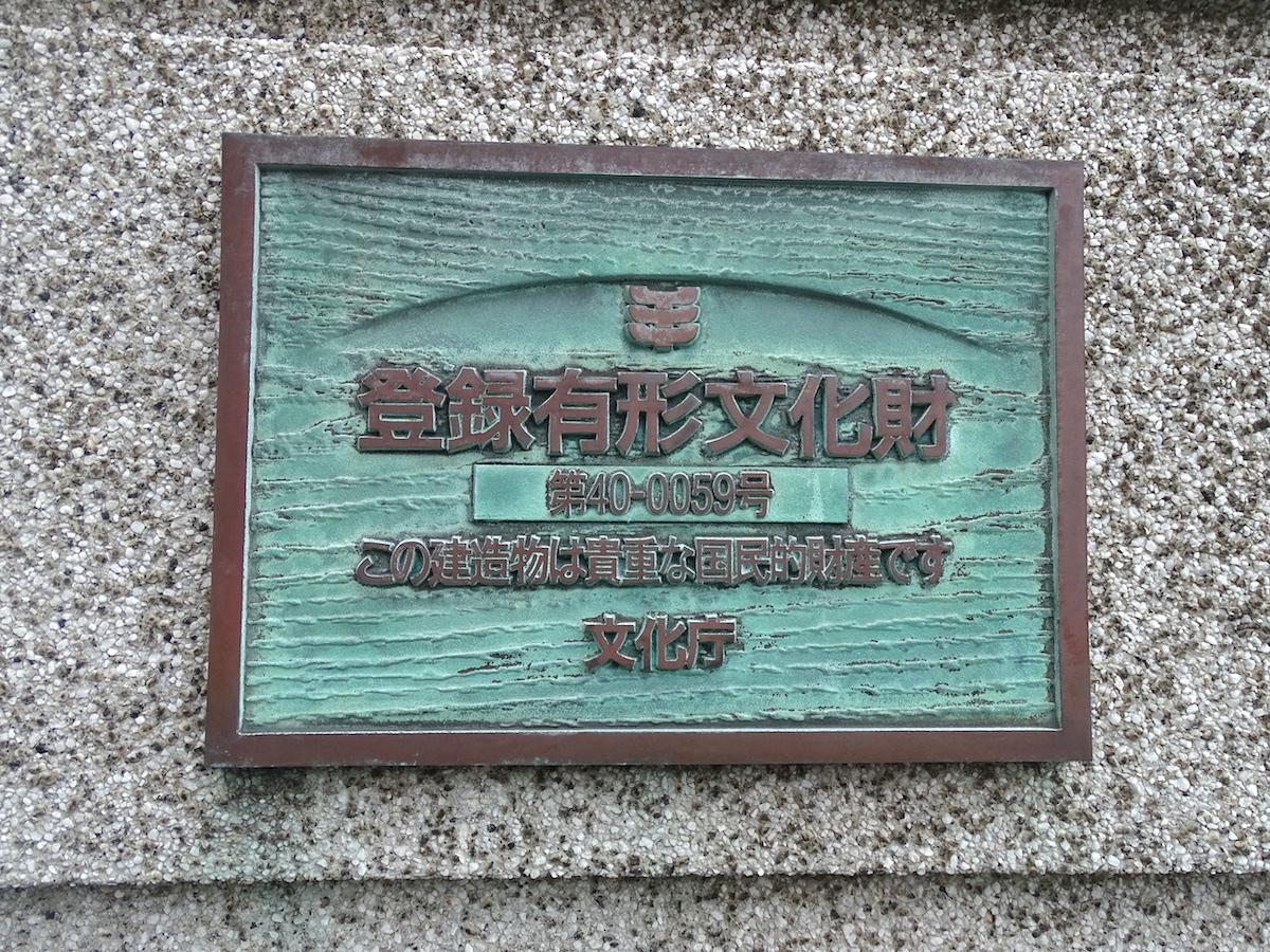 旧古河鉱業若松ビル