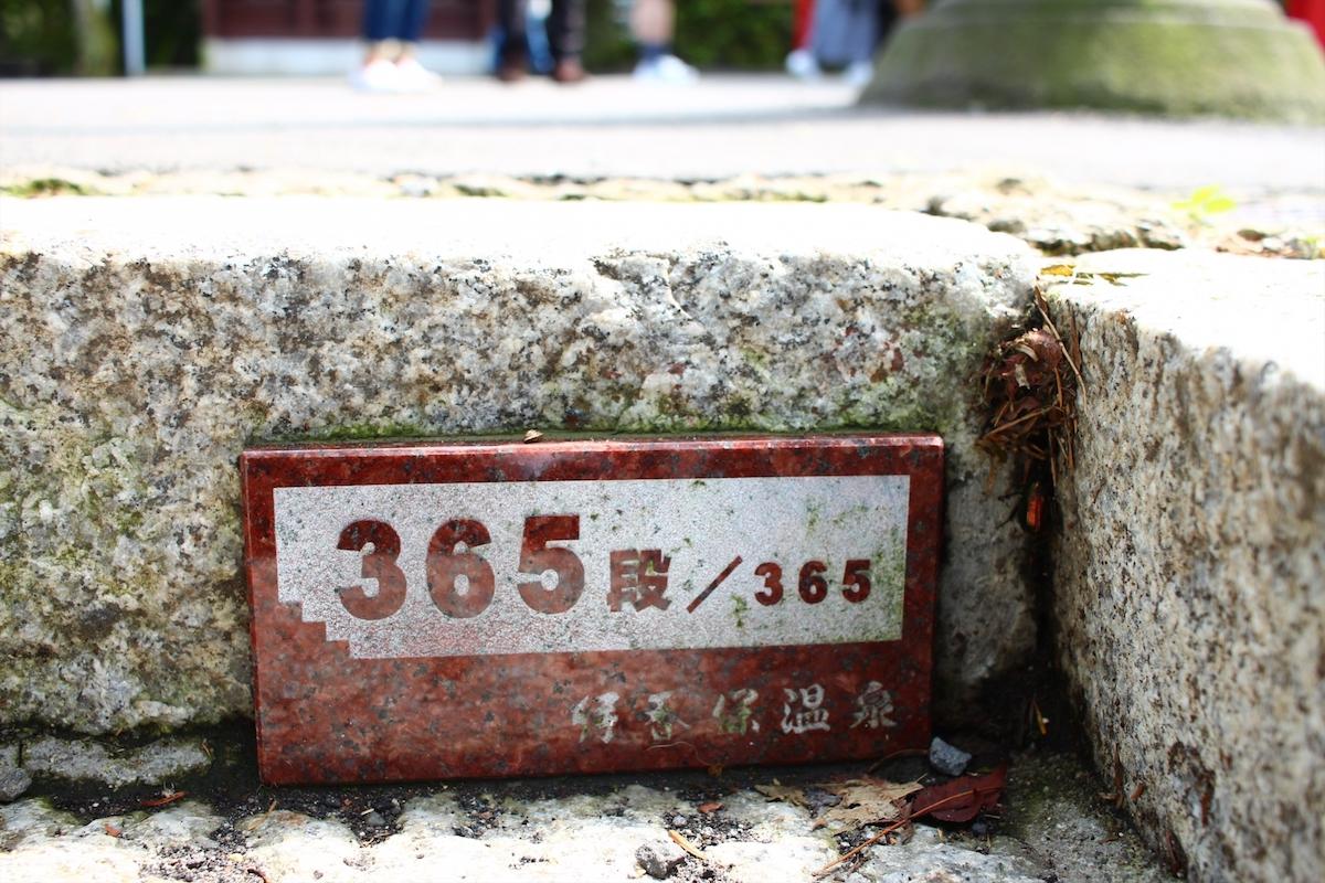 伊香保温泉・石段街