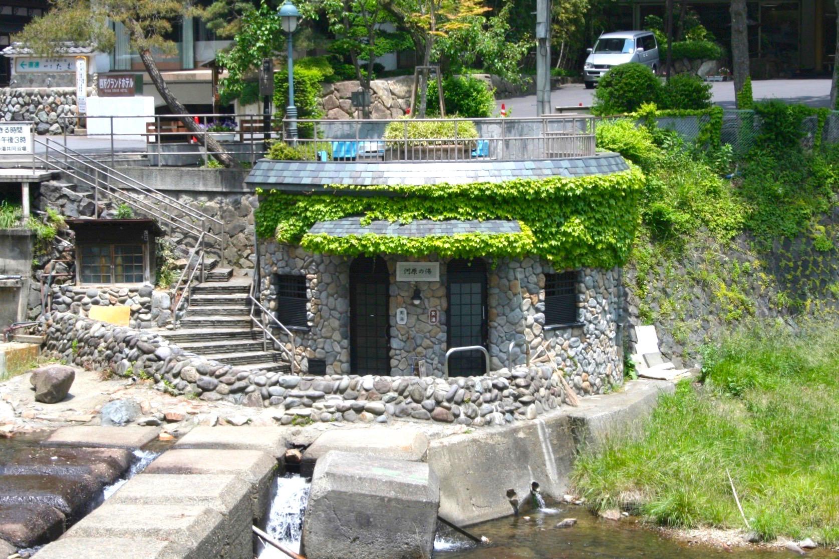 四万温泉「河原の湯」
