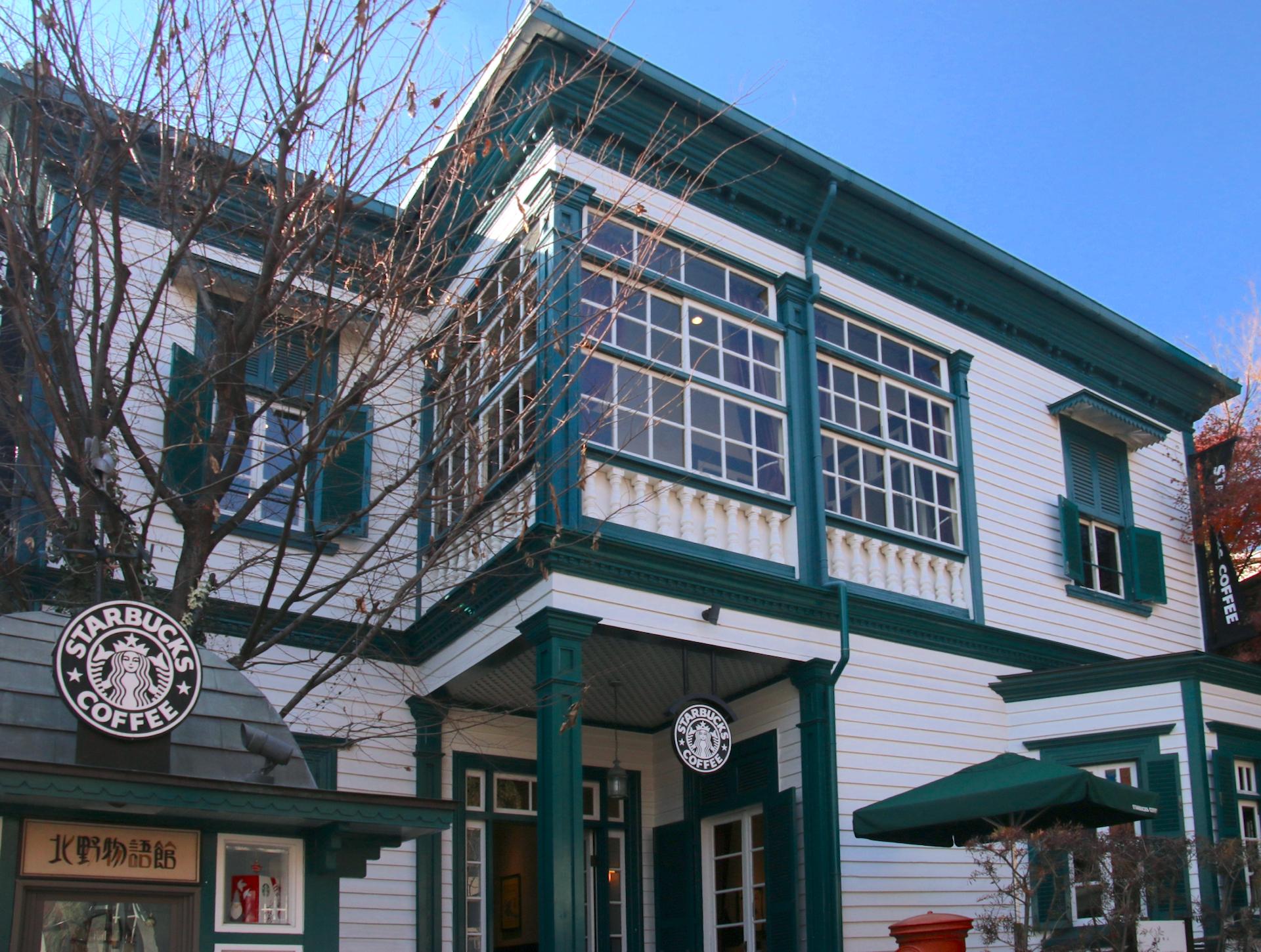スターバックスコーヒー神戸北野異人館店(旧M.J.シェー邸)
