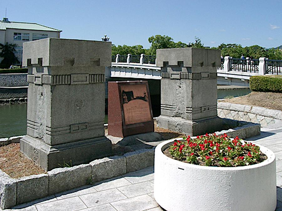 旧元安橋モニュメント