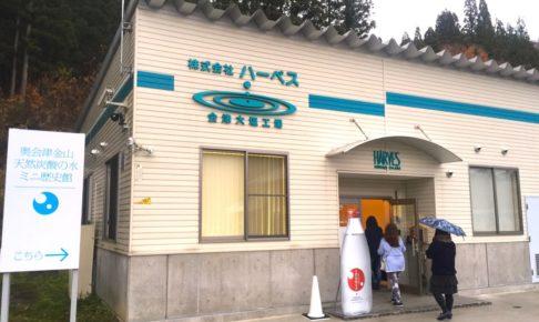 奥会津金山天然炭酸の水ミニ歴史館(ハーベス会津大塩工場)