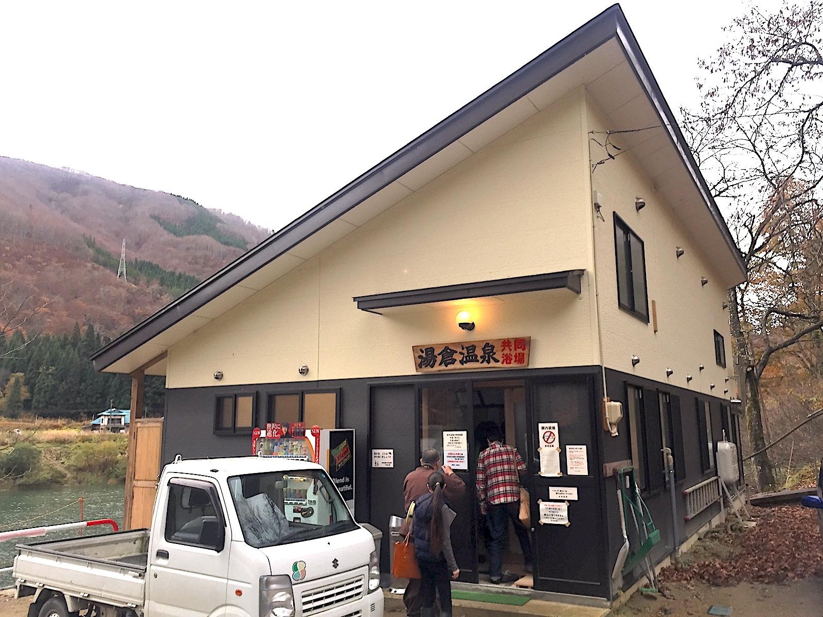 湯倉温泉共同浴場