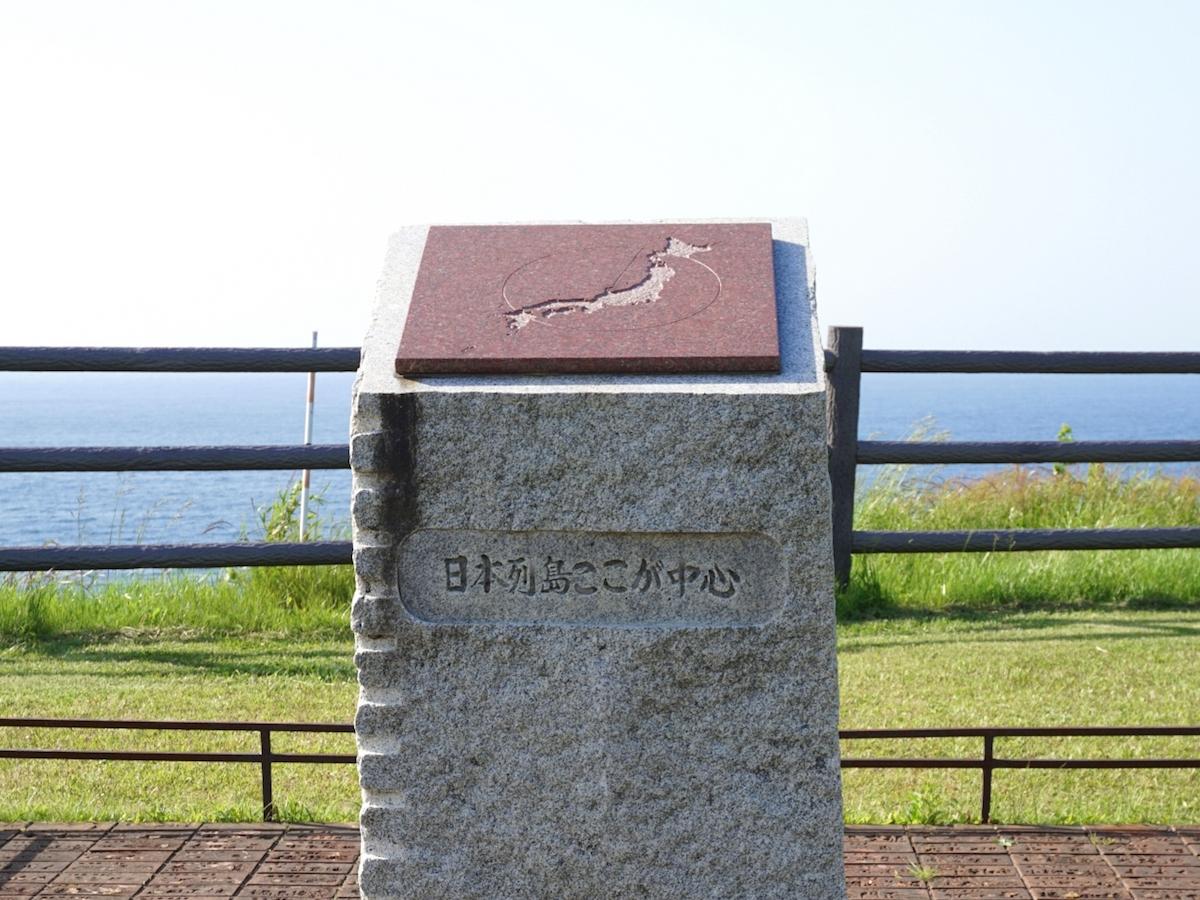 日本列島ここがまんなかの碑
