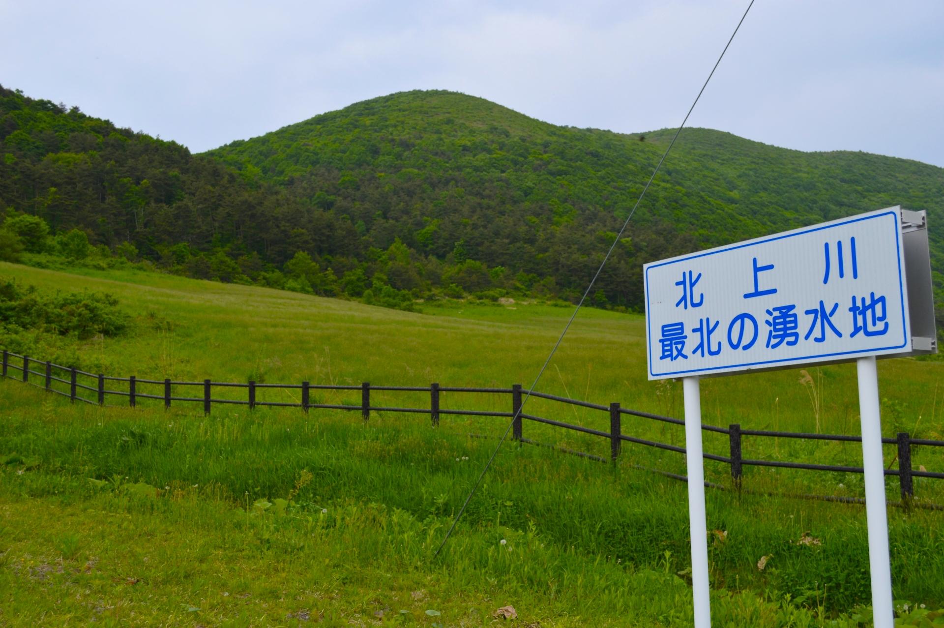 北上川最北の湧水地(北上川源流)