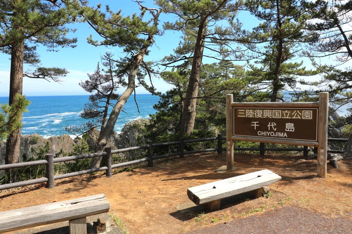 碁石海岸遊歩道