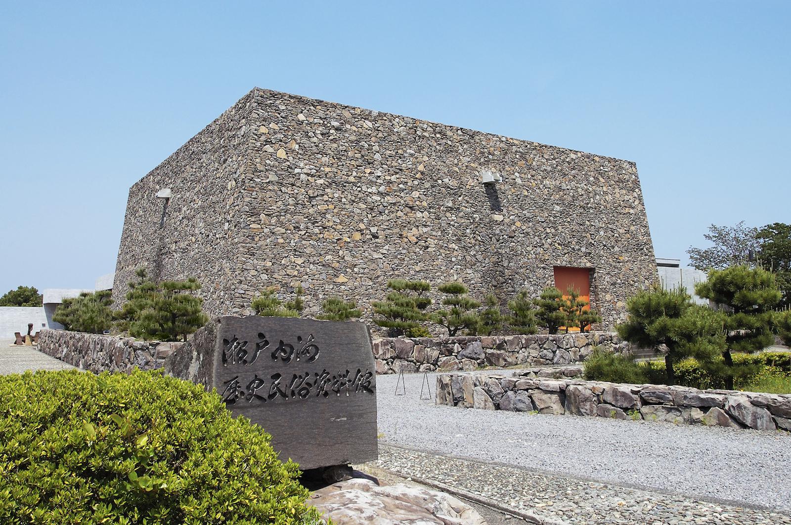 瀬戸内海歴史民俗資料館
