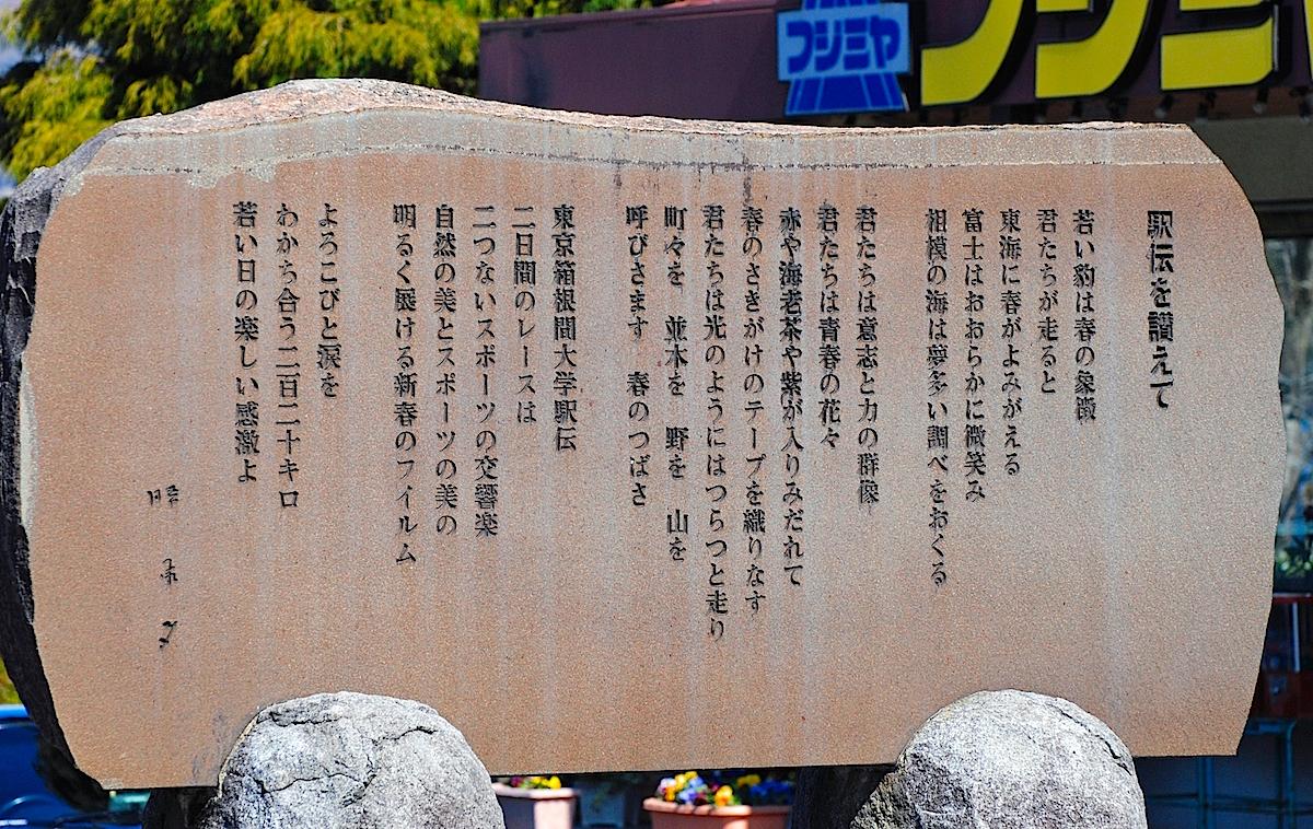 元東洋大学理事長で詩人の勝 承夫(かつよしお)の詩が刻まれる「駅伝を讃えて」