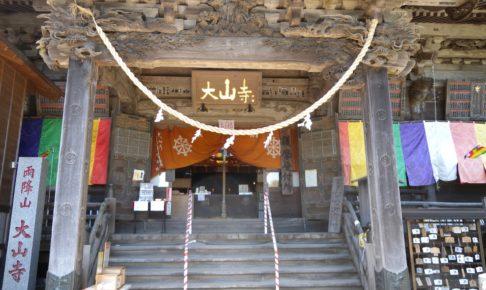 大山寺(大山不動尊)