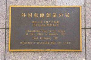 外国郵便発祥の地(横浜港郵便局)