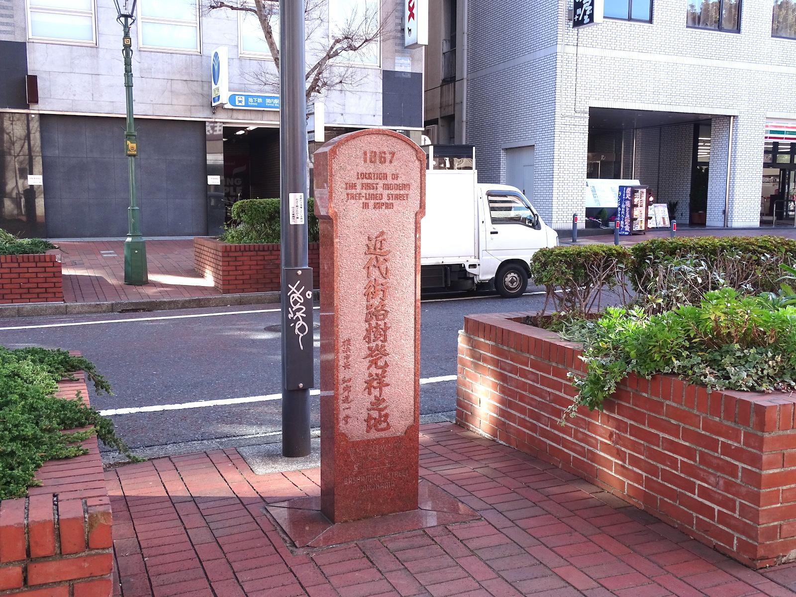 近代街路樹発祥の地