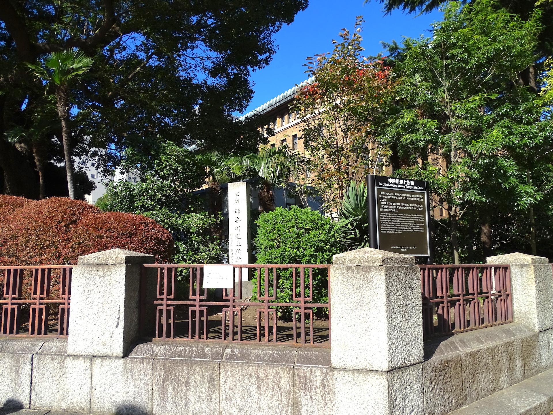 神奈川運上所跡
