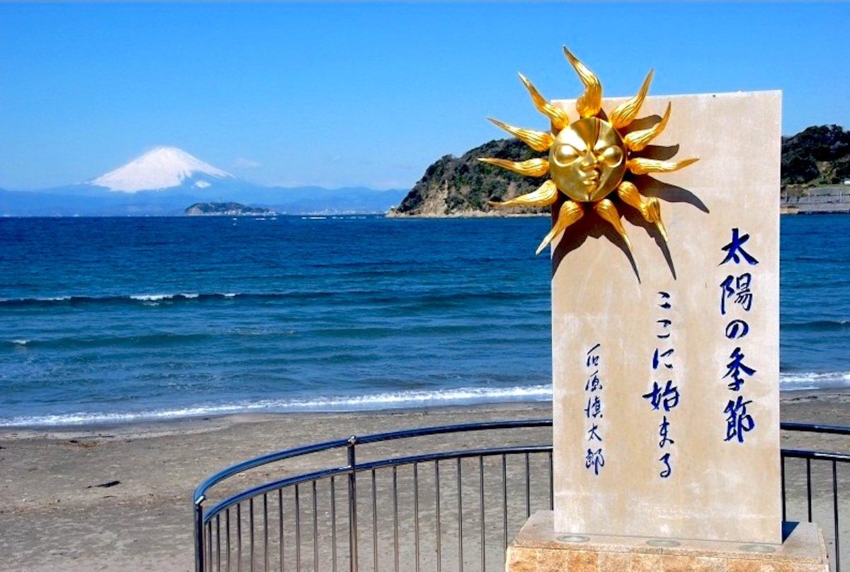 『太陽の季節』文学記念碑