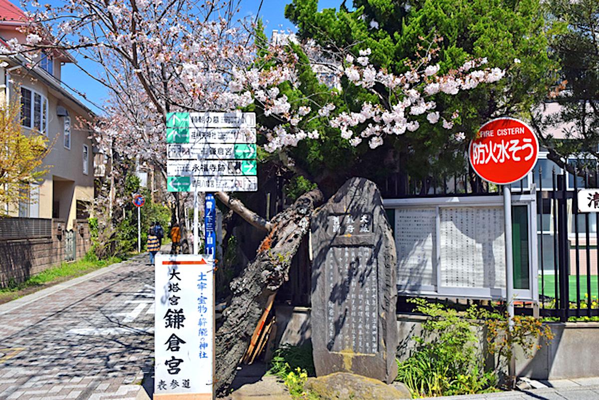 鎌倉幕府・大蔵御所跡