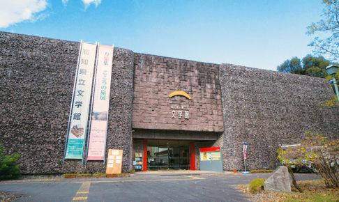 高知県立文学館