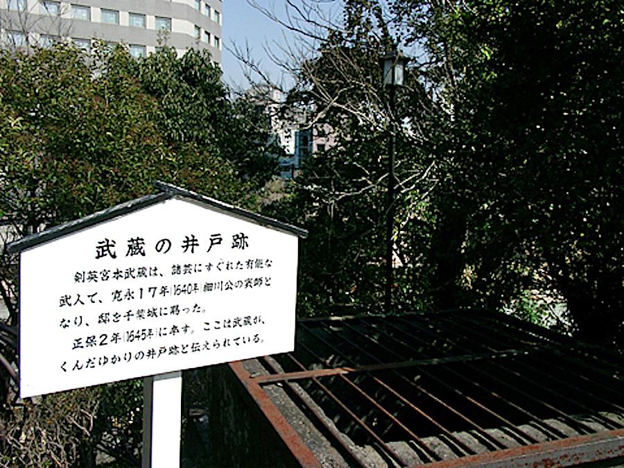 武蔵の井戸跡