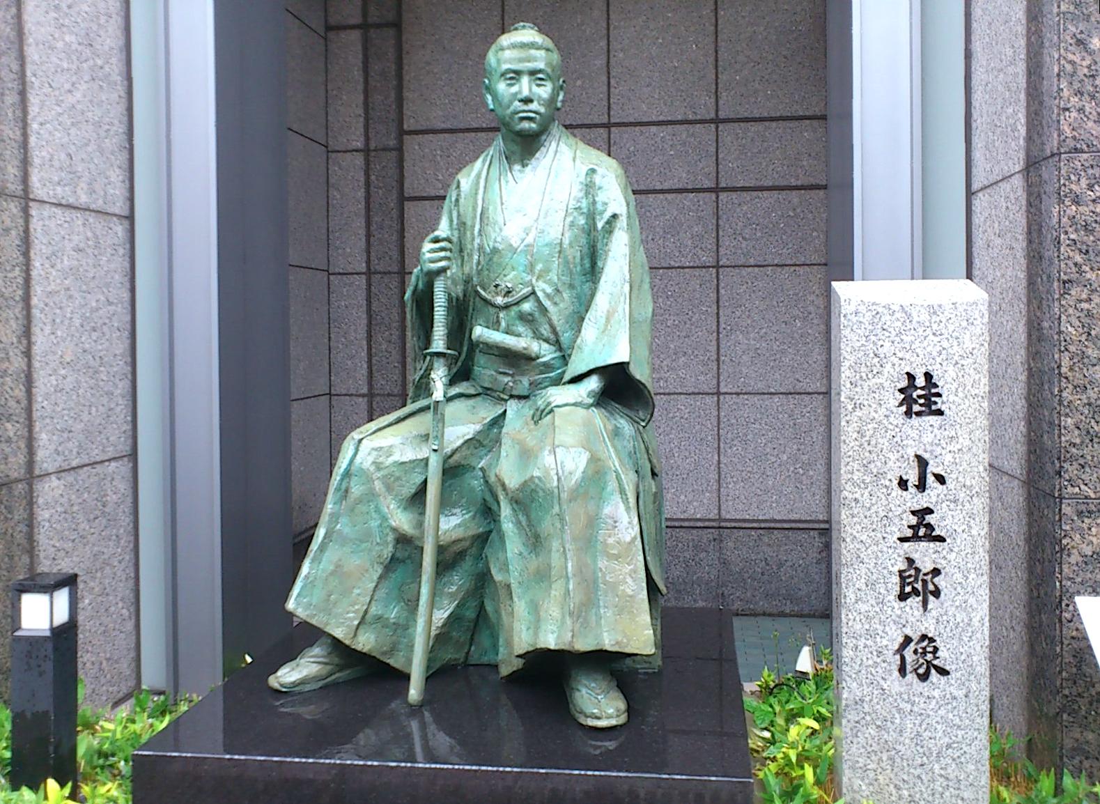 長州藩京屋敷跡