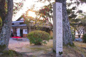 鍵屋の辻史跡公園