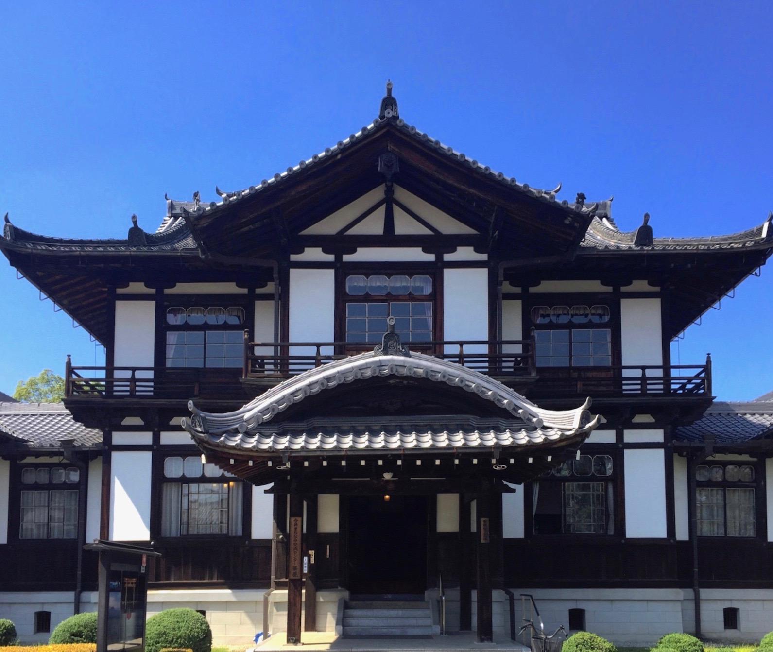 今井まちなみ交流センター華甍(旧高市郡教育博物館)