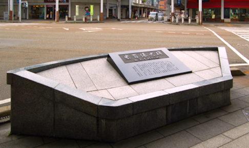 米百俵之碑(国漢学校跡)
