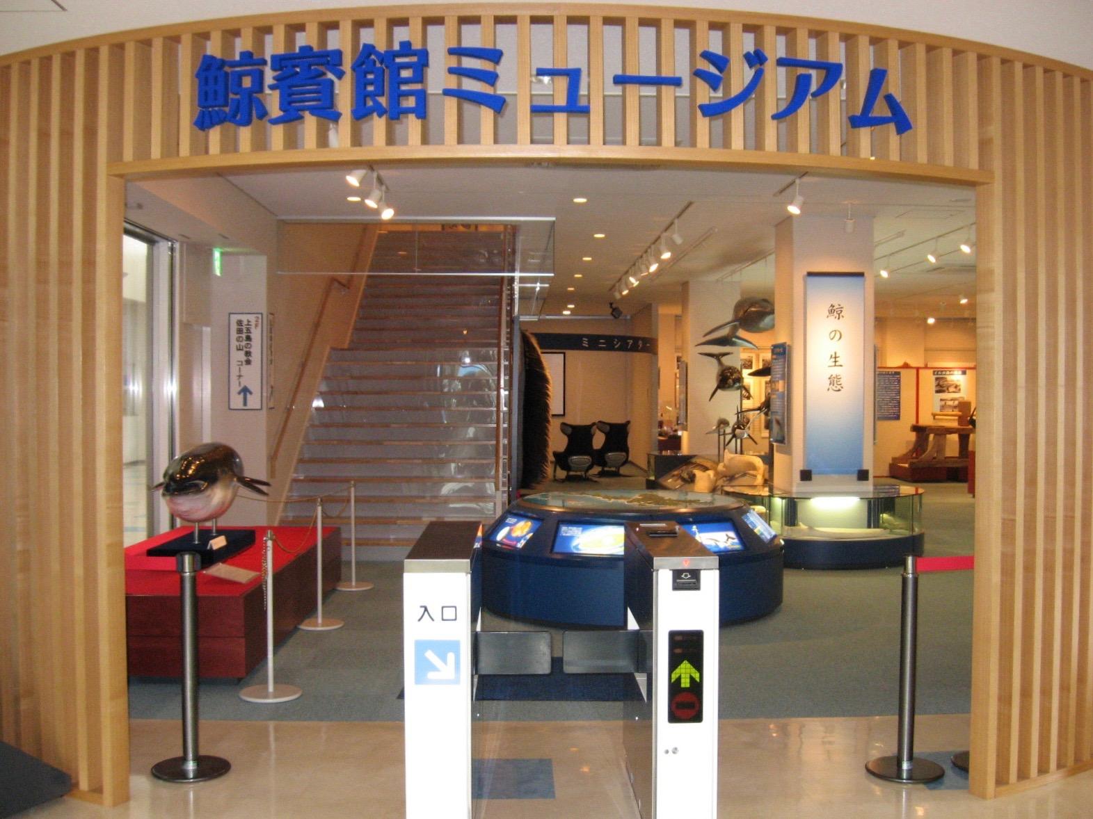 鯨賓館ミュージアム