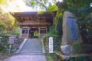 施福寺(槇尾寺)