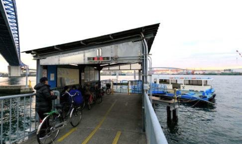 千歳渡船場