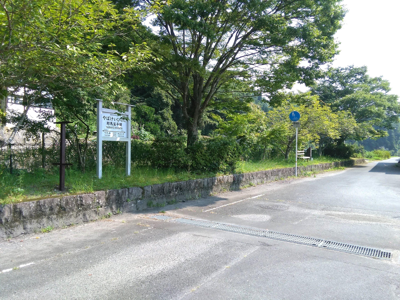 旧耶馬渓鉄道平田駅ホーム