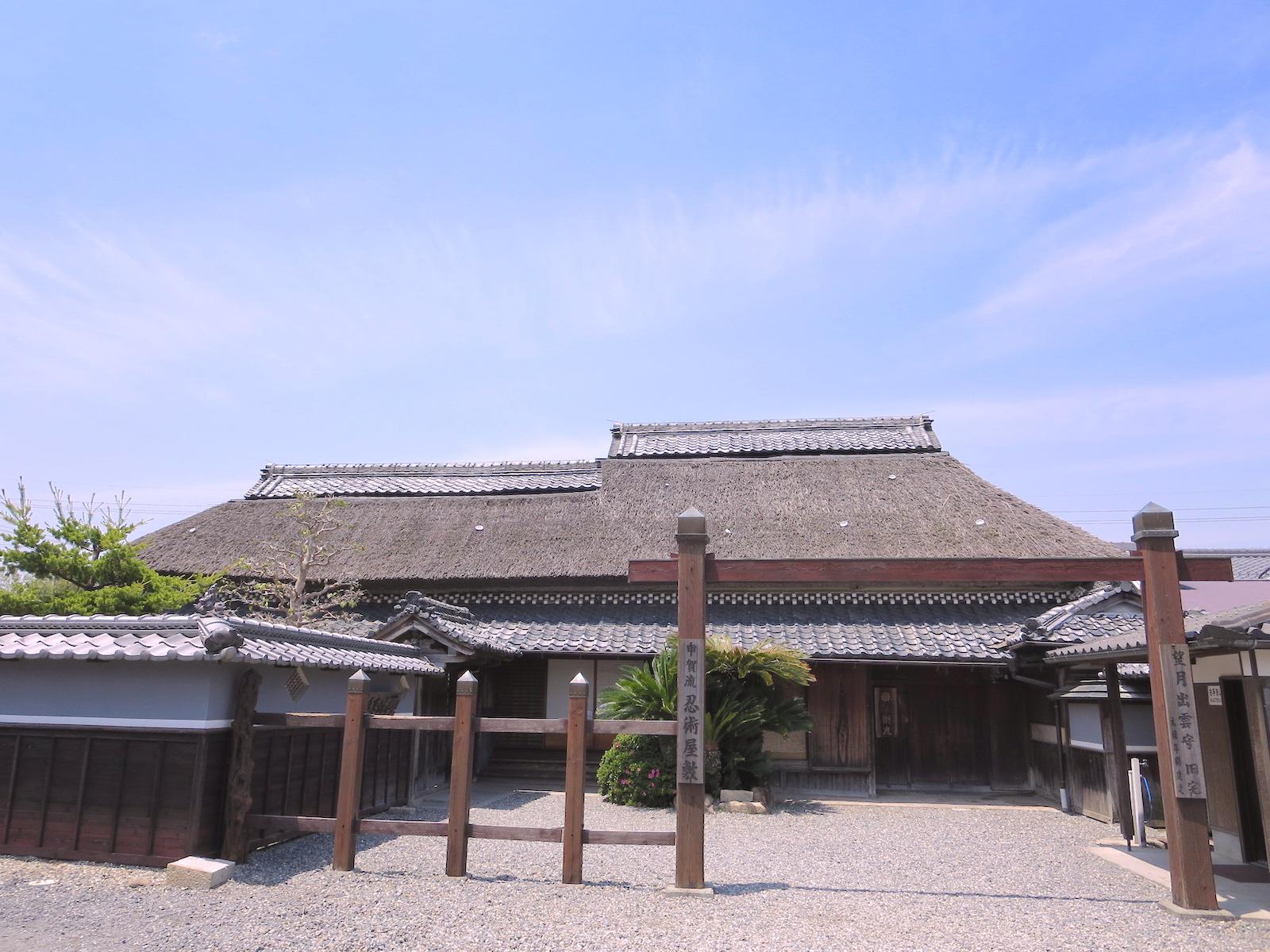 甲賀流忍術屋敷