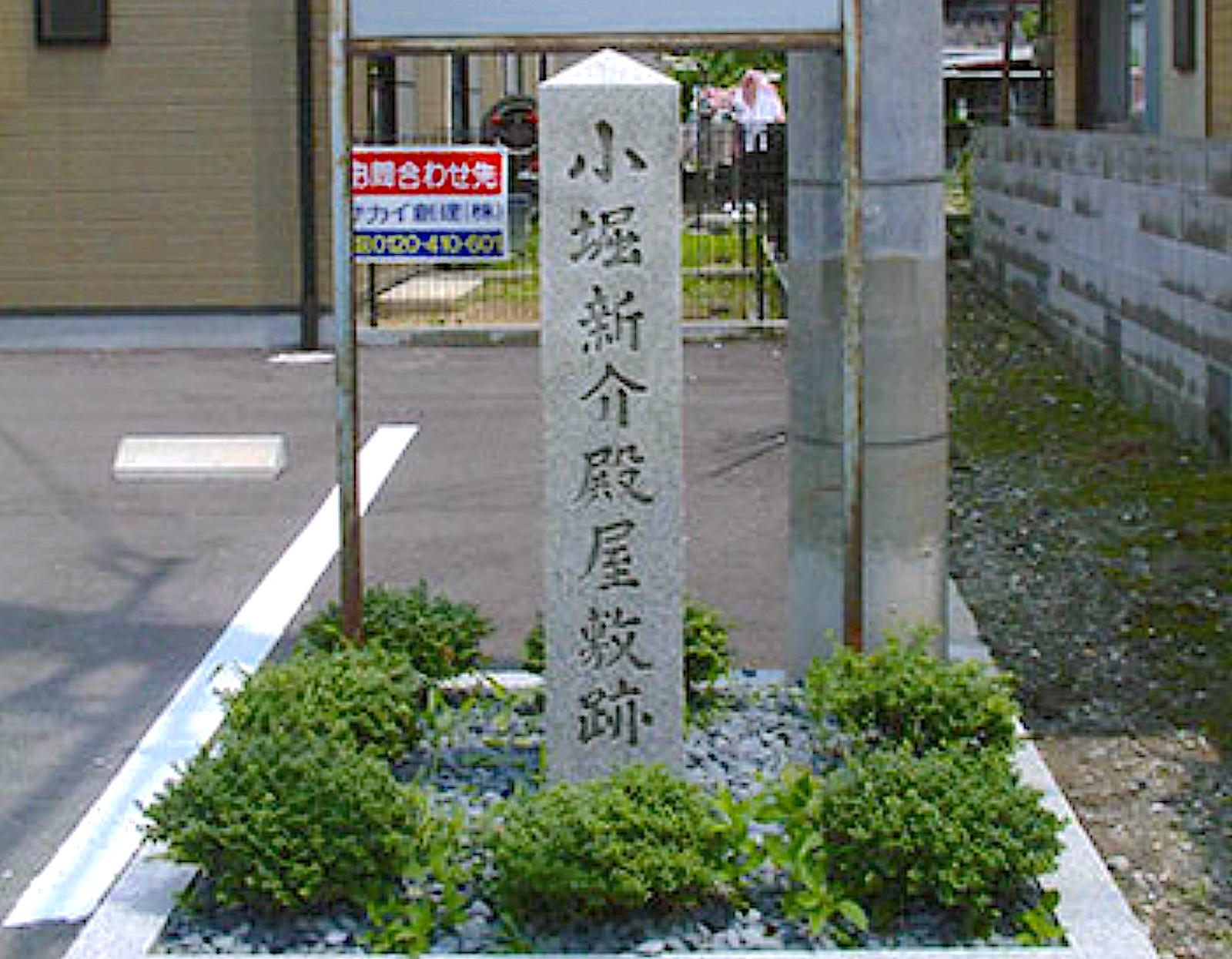 小堀遠州出生地
