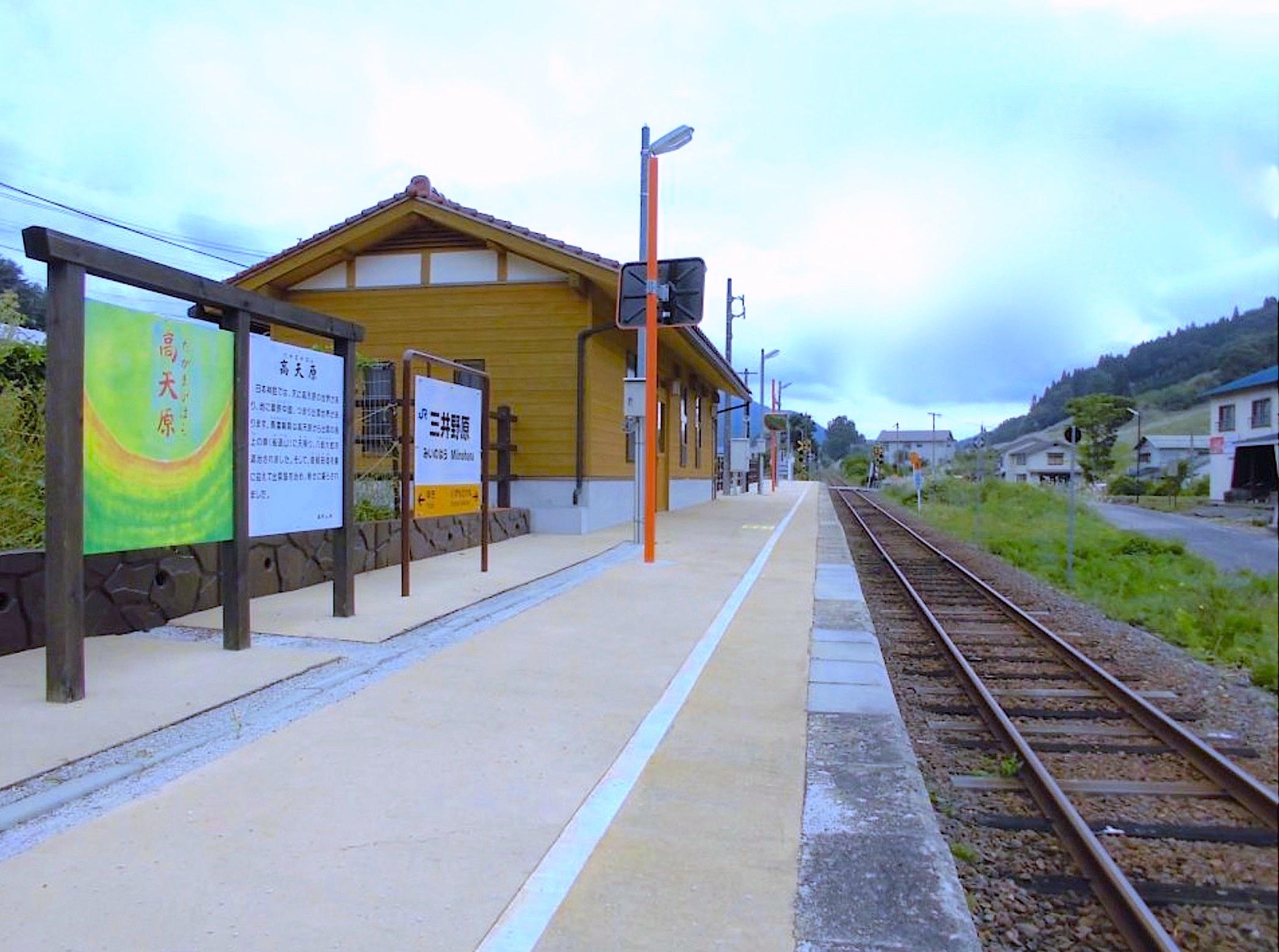 三井野原駅