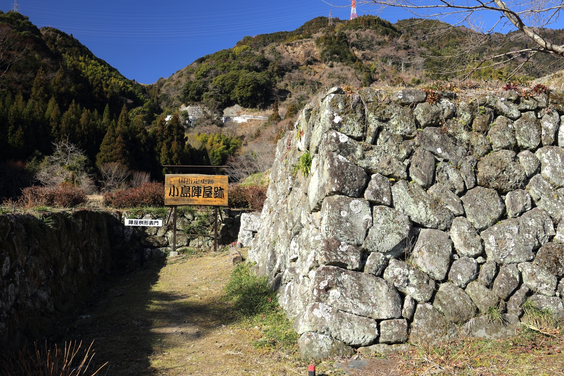 小島陣屋跡