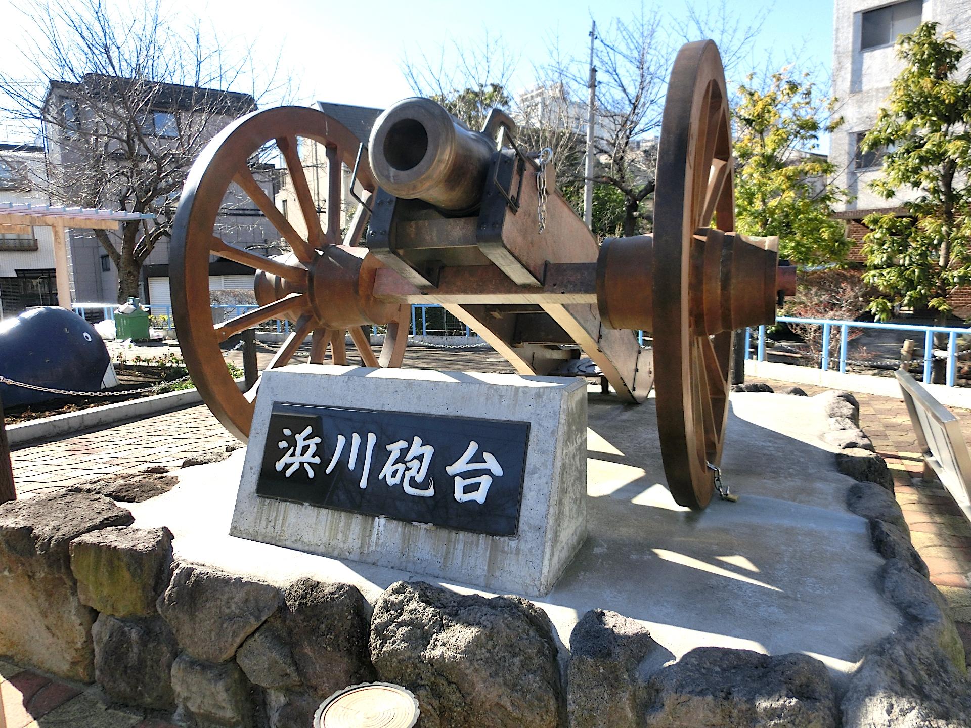 新浜川公園(復元浜川砲台)