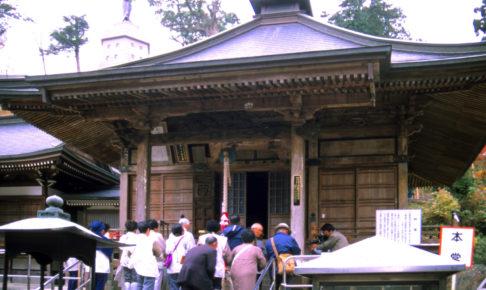 雲辺寺(四国八十八ヶ所霊場第66番札所)