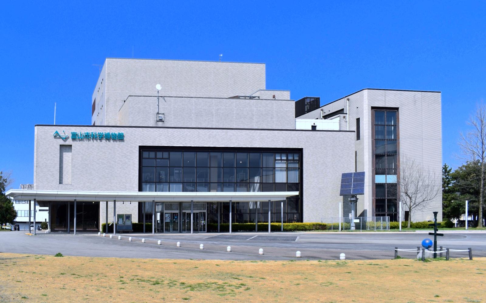 富山市科学博物館