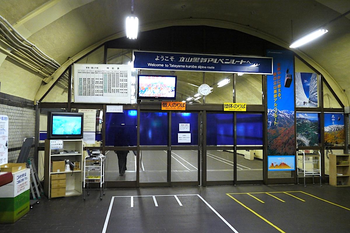 黒部ケーブルカー(黒部湖駅)