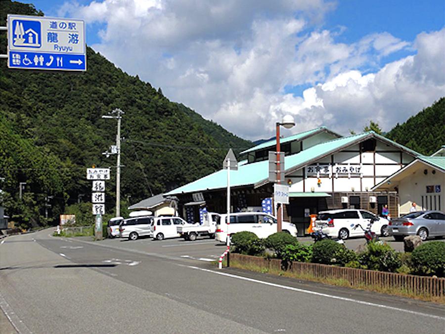 道の駅水の郷日高川 龍游