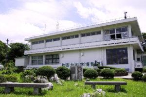 秋吉台科学博物館
