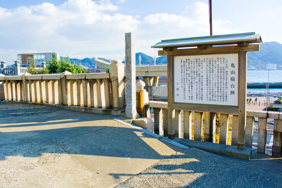 亀山砲台跡